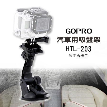 "GOPRO汽車用吸盤架 附車充線 HTL-203""正經800"""