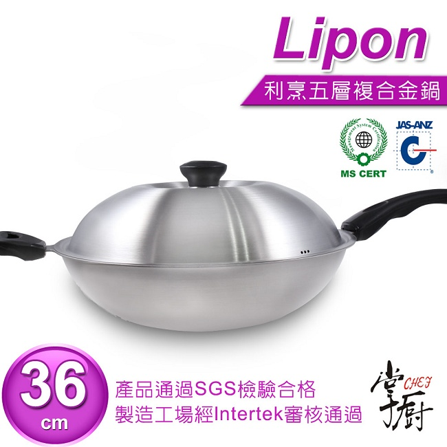 《掌廚》利烹五層複合金單柄中華鍋36cm(BOT-36S)