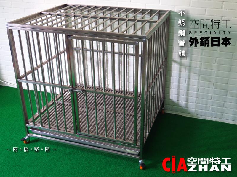 ?空間特工?不鏽鋼白鐵狗籠 3尺x2.5尺 (日本外銷籠) 304不銹鋼管狗籠全新 圓管狗屋寵物籠圓角管籠