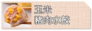 秝秝飽滿手工水餃專賣店-玉米豬肉水餃