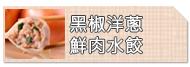 秝秝飽滿手工水餃專賣店-黑椒洋蔥鮮肉水餃