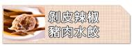 秝秝飽滿手工水餃專賣店-剝皮辣椒豬肉水餃