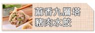秝秝飽滿手工水餃專賣店-蔴香九層塔豬肉水餃