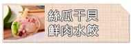 秝秝飽滿手工水餃專賣店-絲瓜干貝鮮肉水餃