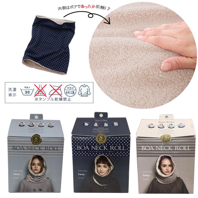 日本製刷毛多功能保暖造型脖圍 不挑色