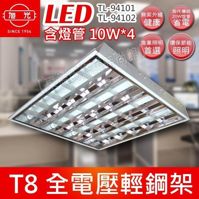 旭光T8 LED輕鋼架 附2尺10W LED燈管*4 T-BAR全電壓TL-94101白光黃光【東益氏】售東亞 大友奇異