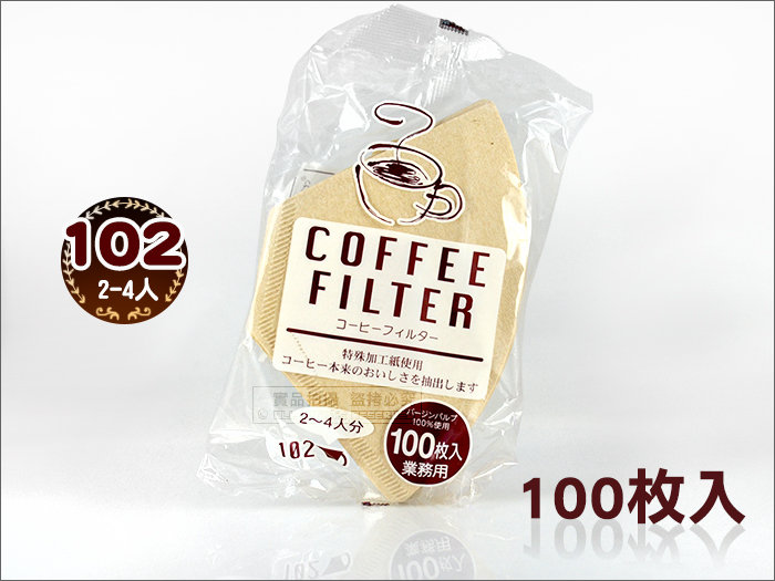 快樂屋? 【寶馬牌】100枚入 102梯形濾紙 2-4人 (適102三孔濾杯/美式咖啡機/手沖咖啡)通用HARIO.Kalita