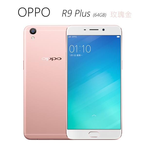 ~玫瑰金~OPPO R9 Plus 自拍專家(64GB)