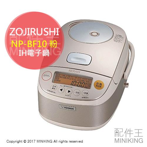 【配件王】日本代購 ZOJIRUSHI 象印 NP-BF10 粉 IH電子鍋 壓力鍋 鐵衣白金厚釜 6人份