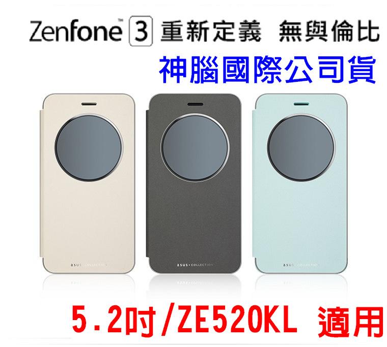 神腦 ASUS ZenFone 3 ZE520KL 透視皮套 5.2吋專用/視窗透視感應手機皮套/保護殼/手機殼/手機套/保護套/TIS購物館