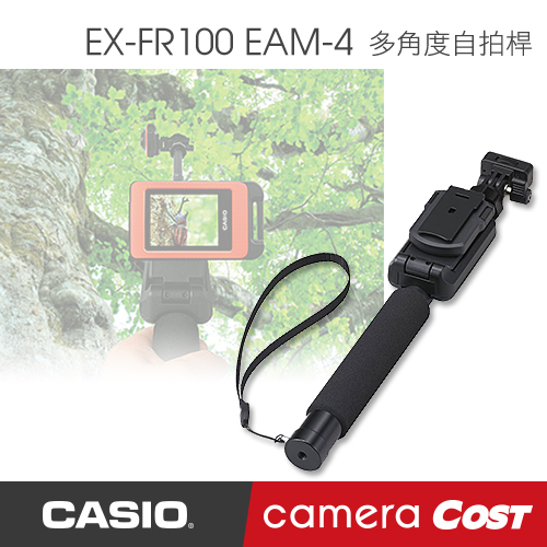 CASIO FR100 專用配件 EAM-4 多角度拍攝棒 自拍棒