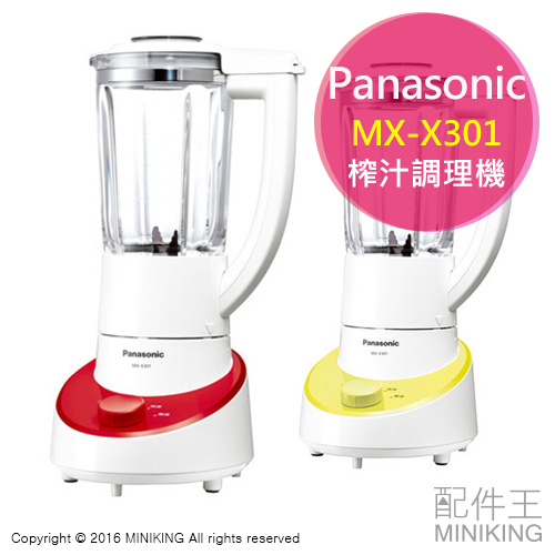 【配件王】日本代購 Panasonic 國際牌 MX-X301 榨汁調理機 果汁機 碎冰 投入口 附攪拌棒 1公升