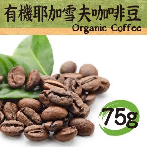 [蕃薯藤有機]有機耶加雪夫咖啡豆/75g