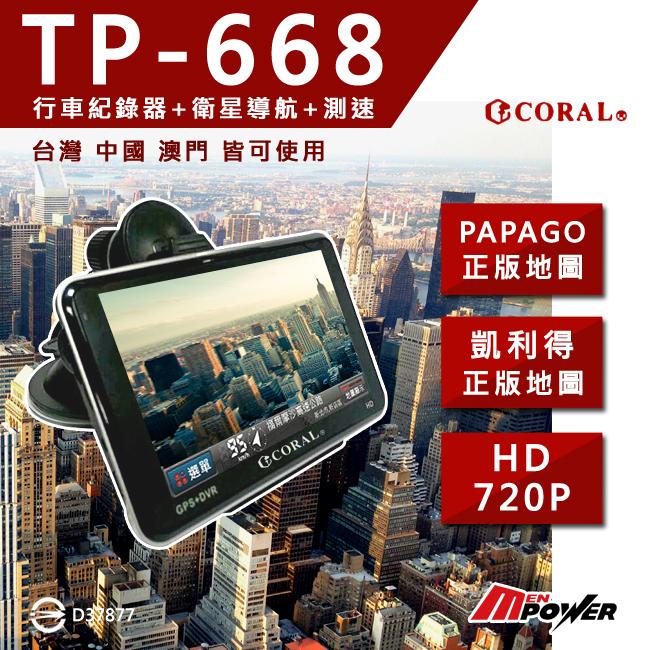 【禾笙科技】送8G記憶卡 CORAL TP-668 行車紀錄器+衛星導航+測速 PAPAGO地圖 凱立德地圖 TP668
