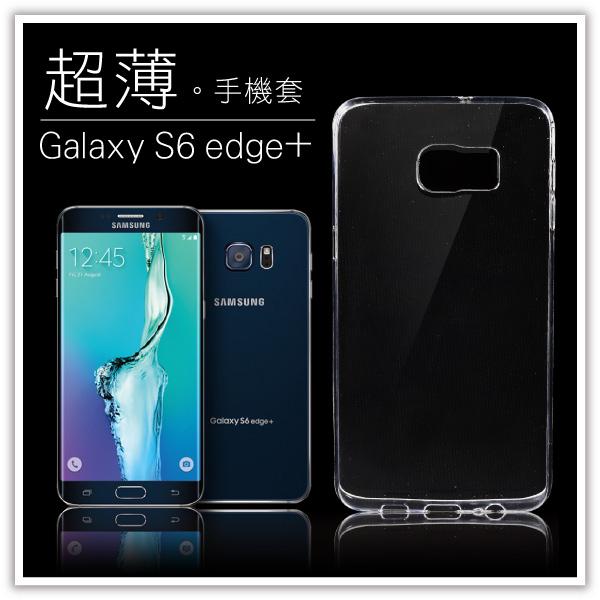 【aife life】S6edgePlus 超薄手機殼/超薄 隱形套 手機保護套 極薄 軟殼 手機套 samsung S6 edge+ NOTE5