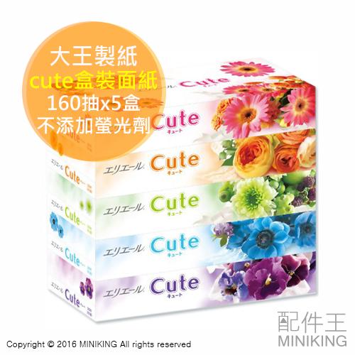【配件王】日本製 大王製紙 cute盒裝面紙 花朵 衛生紙 160抽 5盒 100%純紙漿 柔軟細緻