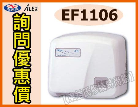 【東益氏】ALEX電光牌 EF1106(110V) 全自動烘手機另售220V台製(售凱撒京典龍天下)