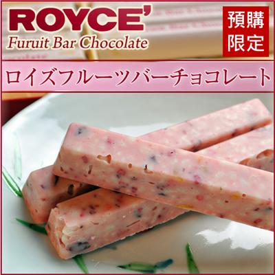 [熱賣日本限定伴手禮]ROYCE綜合莓果巧克力棒 綜合水果巧克力棒10入Fruit Bar Chocolate=預購限定=下次到貨時間1/31左右