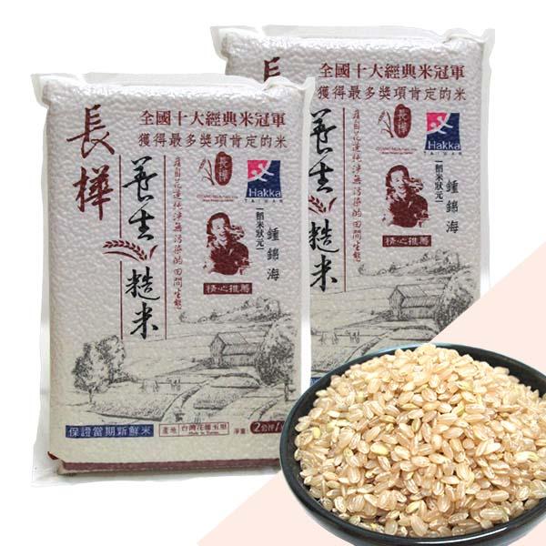 《好客-花蓮水稻米》A025004 長樺 養生糙米(2kg/包,共兩包)