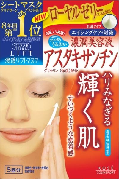 KOSE 濃潤美容液保濕面膜5回分 ( 蝦青素 )