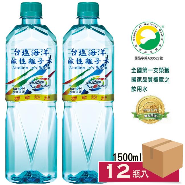 台鹽海洋鹼性離子水1500ml×12(瓶)【箱】加『鹼』好健康!全國第1支國家品質標章認證飲用水〔網購家〕