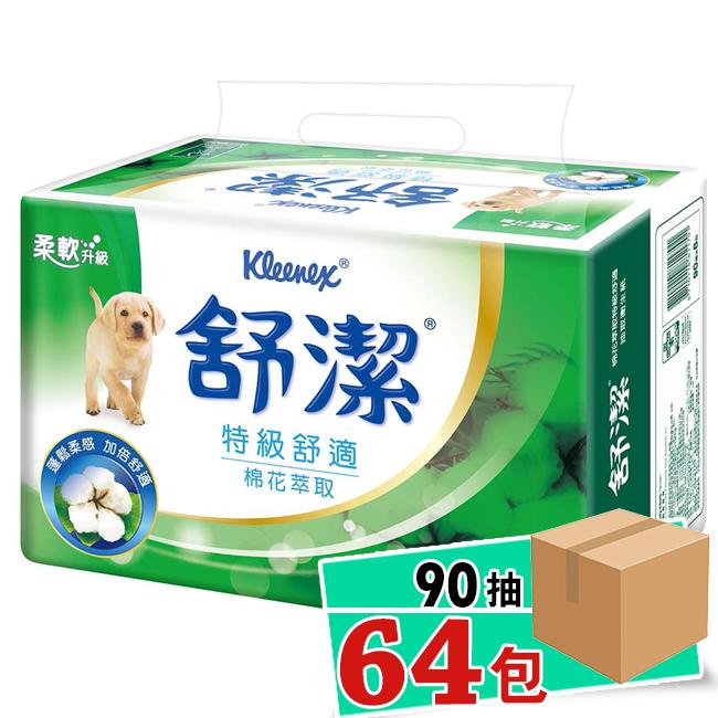 舒潔棉花萃取抽取衛生紙90抽*8包*8串(箱) 〔網購家〕