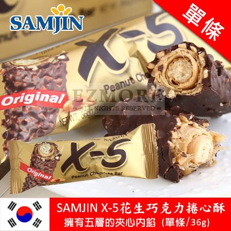 韓國版雷神 SAMJIN X-5 花生巧克力捲心酥 (單條) 36g 花生巧克力棒 金色限定版【N101142】