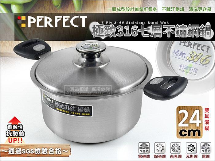 快樂屋? 贈多樣好禮◆台灣製 PERFECT 極緻316七層鍋 24cm 雙耳湯鍋 醫療級316不鏽鋼 無鉚釘 公司貨附保證書