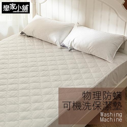 床包式保潔墊/雙人特大【樂芙物理性防蹣保潔墊/雙人特大】抗菌防蹣處理,台灣製造免運-AGC500