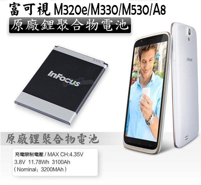 【翔盛】富可視 Infocus M320 M320e M330 A8 M530 原廠電池 3100mAh原裝電池 原電