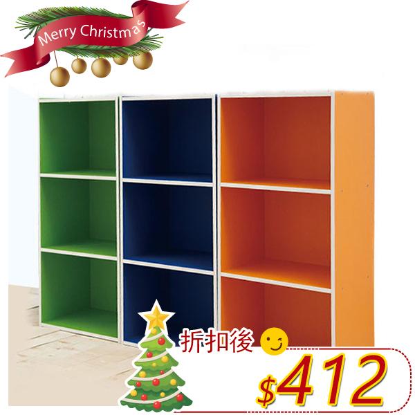 【悠室屋】繽紛三格書櫃 40x30x90 cm 置物櫃(3色)
