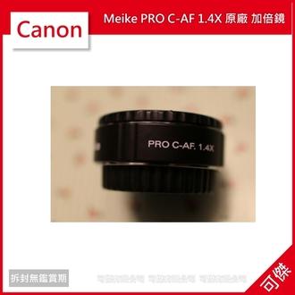 可傑 美科 Meike PRO C-AF 1.4X 原廠 加倍鏡【For CANON】
