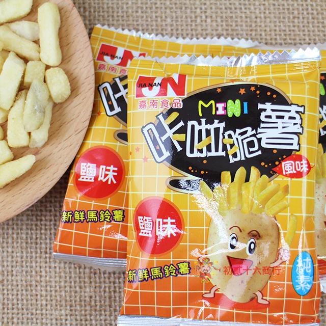 【0216零食會社】嘉南-卡拉MINI脆薯(鹽味)