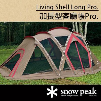 【鄉野情戶外用品店】 Snow Peak |日本| Living Shell 加長型客廳帳/LB客廳帳 客廳帳篷/TP-660 【專業款】
