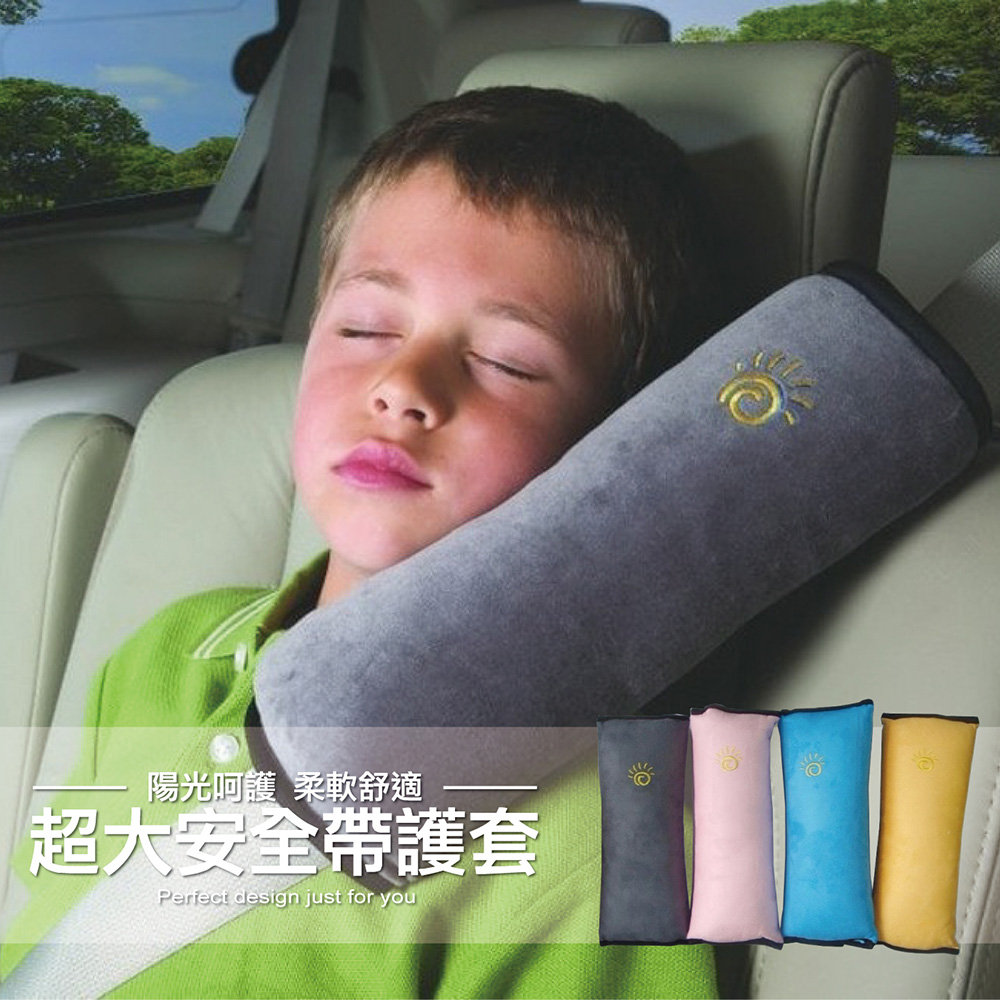 超大安全帶護套 【QA-001】 行車紀錄器 安全座椅配件 行車安全 枕頭 三角安全固定帶 Alice3C