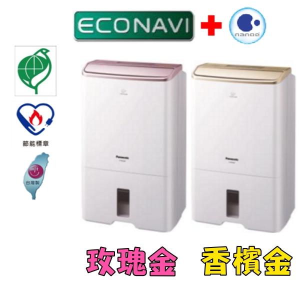《省您錢購物網》全新~國際牌Panasonic ECONAV除濕機-觸控面板(F-Y24CXW/F-Y24CXWP) 0