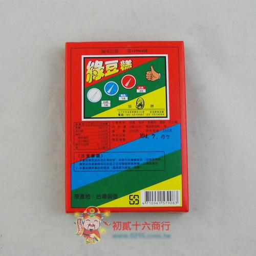 【0216零食會社】家鄉-綠豆糕150g