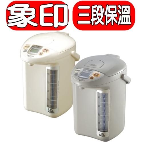 《特促可議價》ZOJIRUSHI象印【CD-LGF50】5公升寬廣視窗微電腦電動熱水瓶