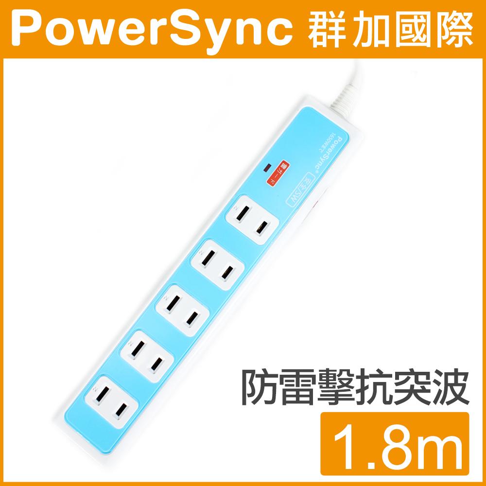 【群加 PowerSync】2插5孔防雷擊抗突波延長線 / 1.8M-藍色 (TPS2N5TN0186)