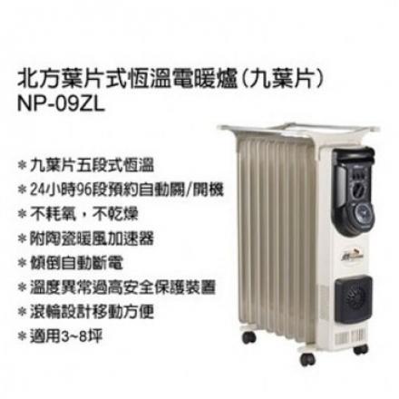 免運費 NOTHERN 北方 葉片式 恒溫電暖爐/電暖器/電暖氣 - 9葉片 NR-09ZL/NR-09L