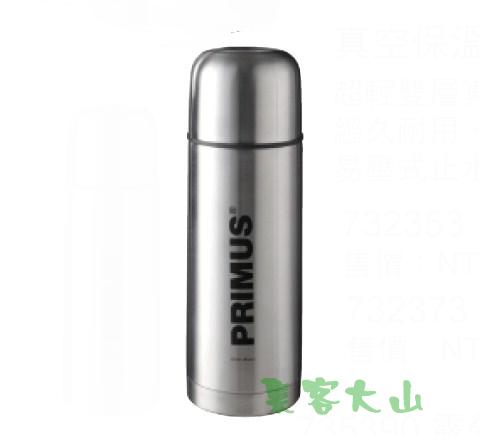 【露營趣】中和 瑞典 Primus 750cc 超輕不鏽鋼真空保溫水壺 保溫瓶 熱水瓶 不鏽鋼保溫瓶 732373