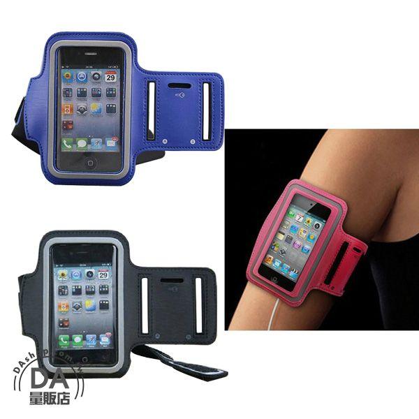 《DA量販店》Apple iphone4 4S 運動 臂套 手臂帶 手機袋 臂袋 手臂包 黑色(79-1617)