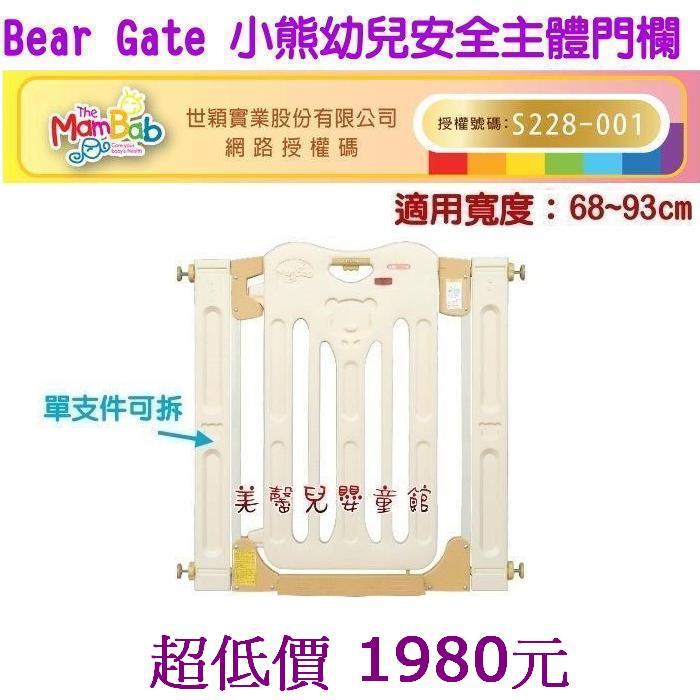 *美馨兒* Bear Gate 小熊幼兒安全主體門欄/安全門欄 1980元~ 店面經營
