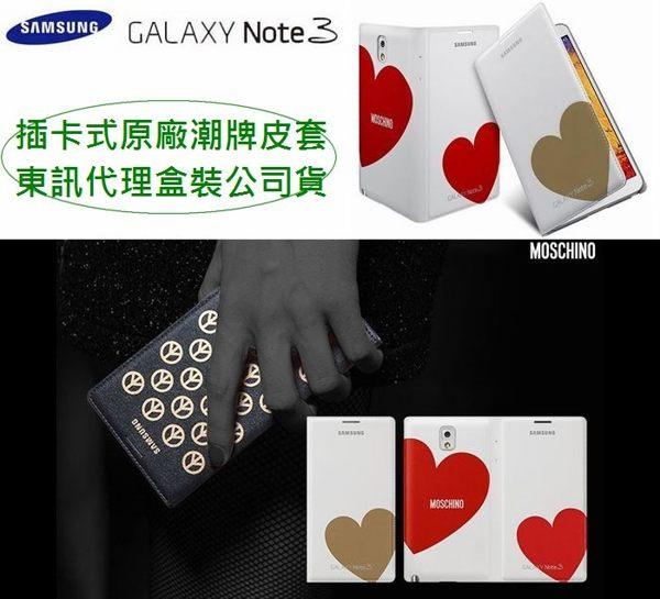 三星 Note3【原廠潮牌皮套】智能感應皮套 N7200 N9000 N900U LTE N9005 N9006【東訊盒裝公司貨】