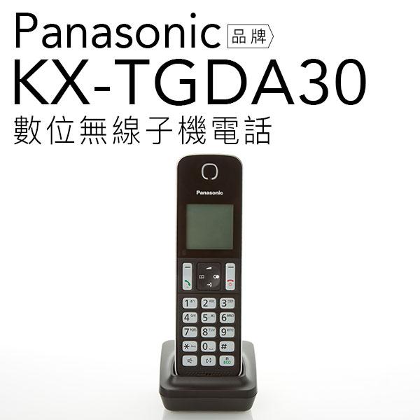 【需搭配主機使用】Panasonic 國際牌 TGD系列電話 子機 TGD310.TGD320.TGD312