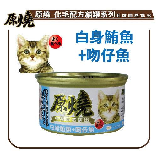 【力奇】原燒 貓罐(除毛球)-白身鮪魚+吻仔魚-80g-23元/罐>可超取(C182C02)