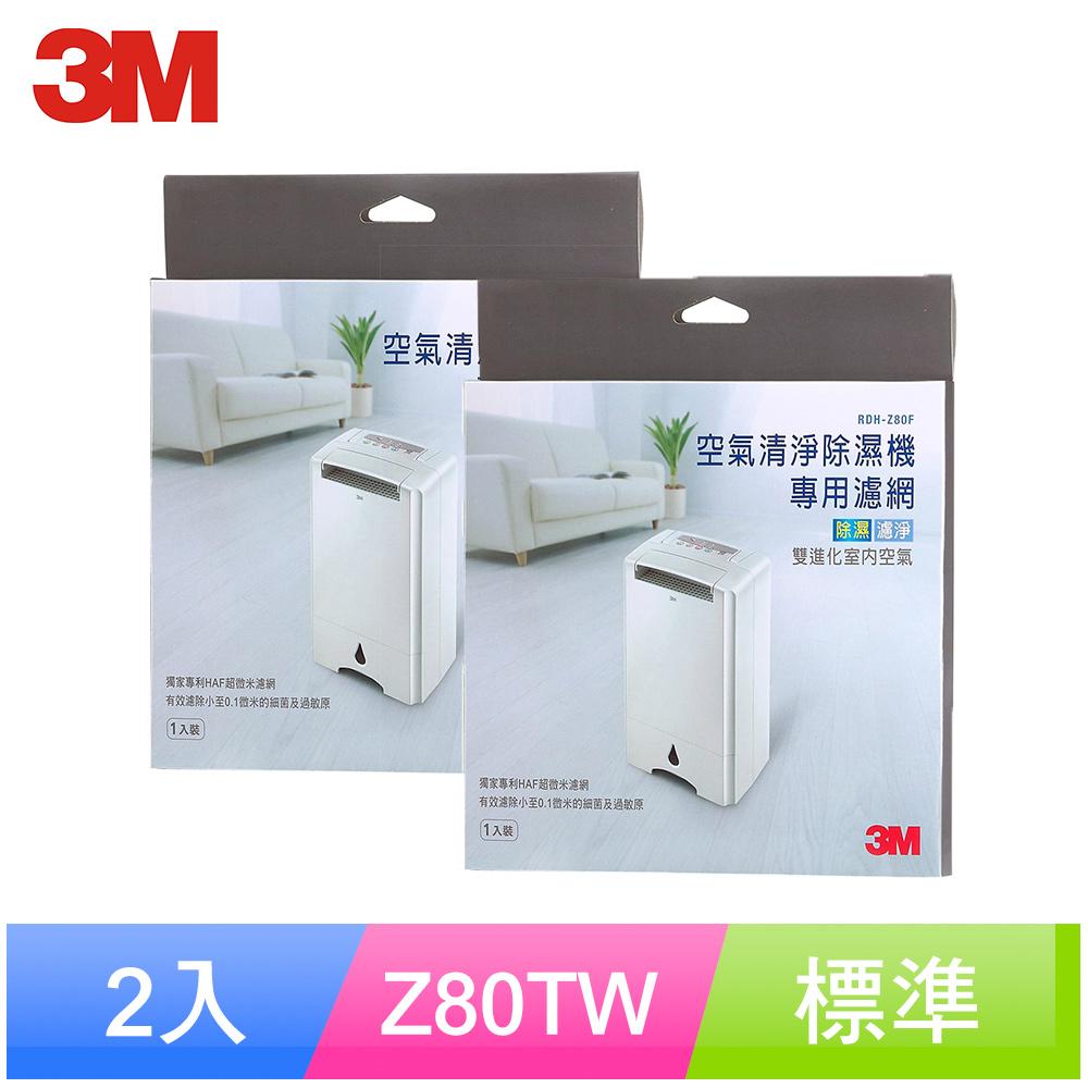 【3M】淨呼吸空氣清淨除濕機RDH-Z80TW專用濾網(2入超值組)