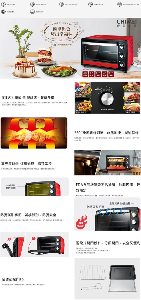 特賣【CHIMEI 奇美】電烤箱 30L 莓果紅 旋風烘烤對流EV-30B0SK (加贈stasher方袋)