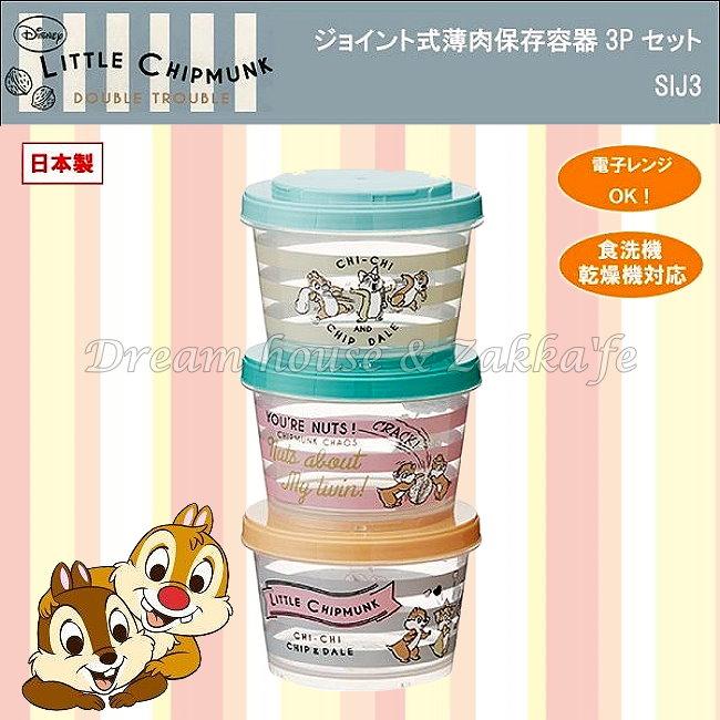 日本 迪士尼 Disney 奇奇蒂蒂 便當盒/保鮮盒 《 240ml 3款一組 》★ 日本製 ★ 夢想家精品家飾