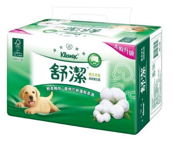 舒潔 棉花萃取抽取式 衛生紙【90抽x8包x8串/箱】 ?77SHOP?